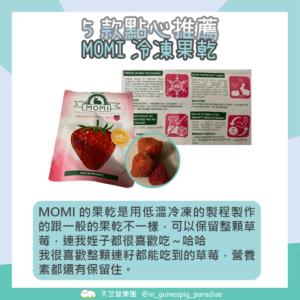 MOM冷凍乾燥水果