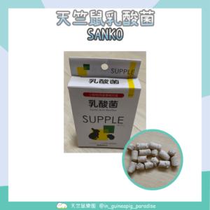 SANKO乳酸菌