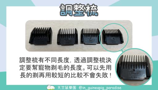 電剪調整梳/長度配梳